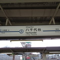 #KS29 八千代台駅 駅名標【下り 2】