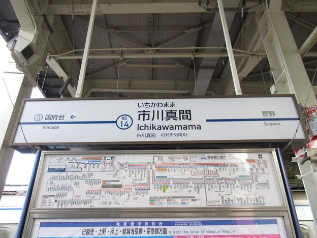 #KS14 市川真間駅 駅名標【上り 1】