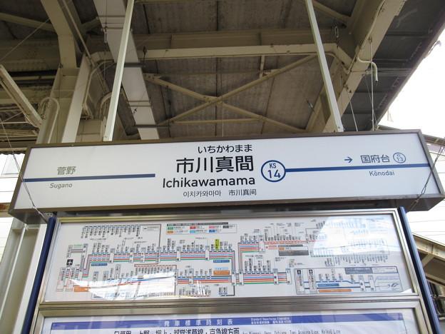 #KS14 市川真間駅 駅名標【上り 2】