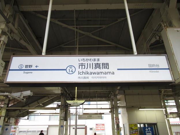 #KS14 市川真間駅 駅名標【下り 2】