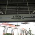 #KS14 市川真間駅 駅名標【下り 1】