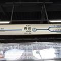 #KS09 青砥駅 駅名標【上り 2】