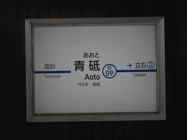 #KS09 青砥駅 駅名標【押上線 上り】