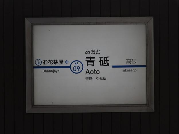 #KS09 青砥駅 駅名標【本線 上り】