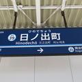 Photos: #KK39 日ノ出町駅 駅名標【下り】
