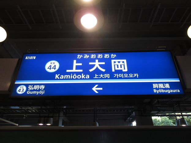 #KK44 上大岡駅 駅名標【上り 2】