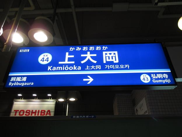 #KK44 上大岡駅 駅名標【上り 1】