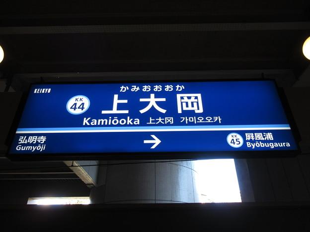 #KK44 上大岡駅 駅名標【下り 1】