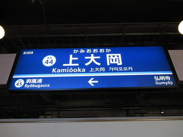 #KK44 上大岡駅 駅名標【下り 2】