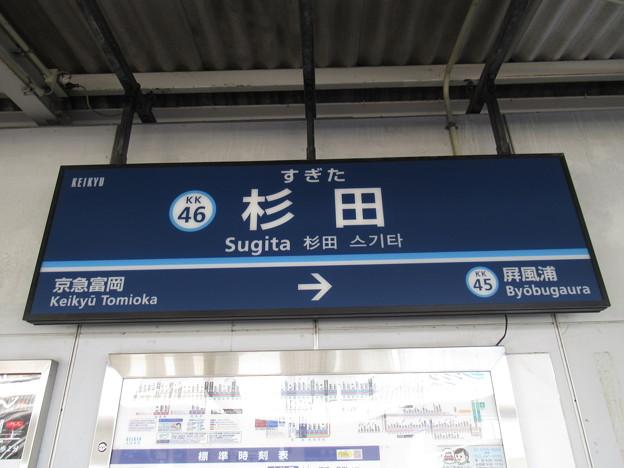 #KK46 杉田駅 駅名標【上り】