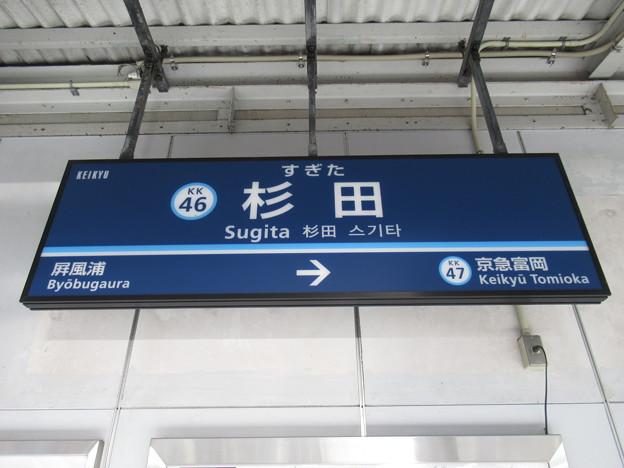 #KK46 杉田駅 駅名標【下り】