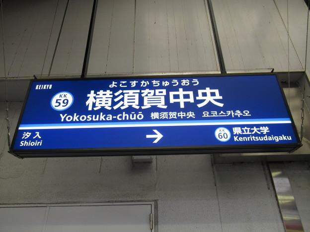 #KK59 横須賀中央駅 駅名標【下り】