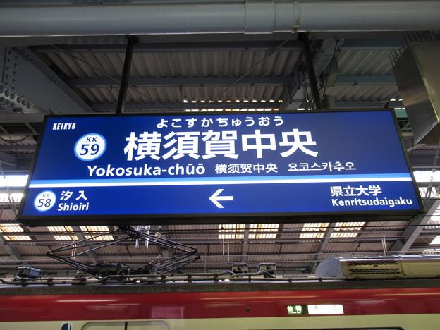 #KK59 横須賀中央駅 駅名標【上り 2】