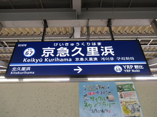 #KK67 京急久里浜駅 駅名標【下り 1】