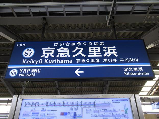 #KK67 京急久里浜駅 駅名標【下り 2】