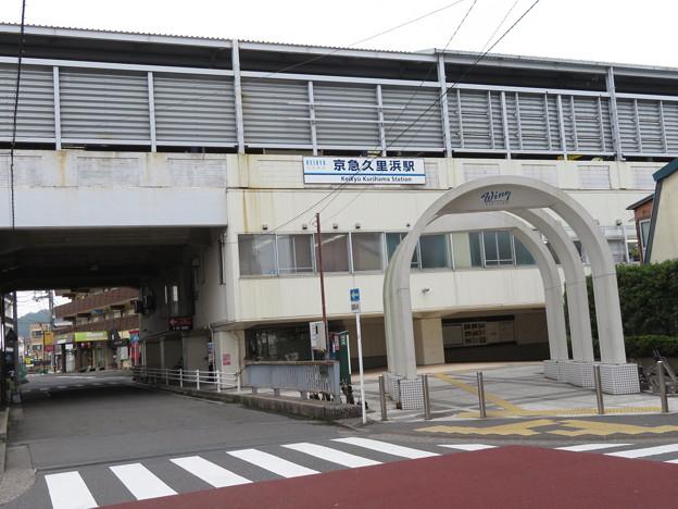 京急久里浜駅 西口1