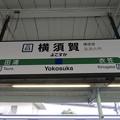 #JO03 横須賀駅 駅名標