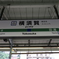 Photos: #JO03 横須賀駅 駅名標【上り】