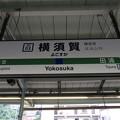 #JO03 横須賀駅 駅名標【上り】