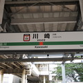 #JT04 川崎駅 駅名標【東海道線 上り 2】