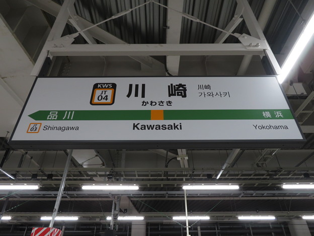 #JT04 川崎駅 駅名標【東海道線 上り 3】