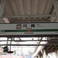 #JT04 川崎駅 駅名標【東海道線 下り 2】