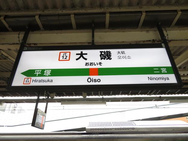 Photos: #JT12 大磯駅 駅名標【上り 1】