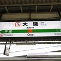 #JT12 大磯駅 駅名標【上り 1】