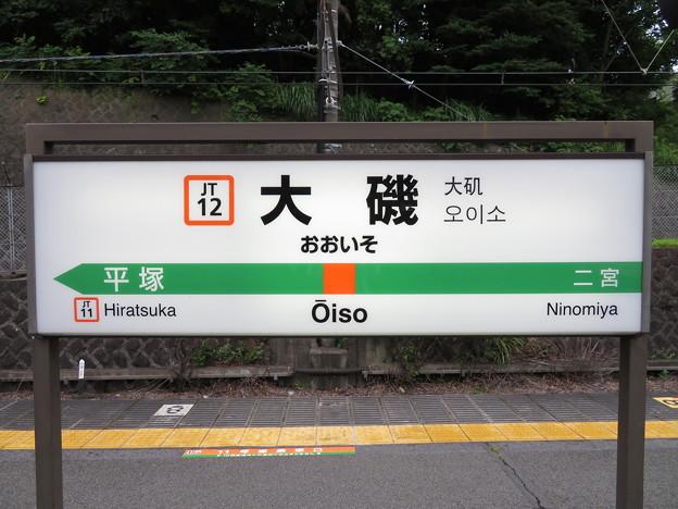 #JT12 大磯駅 駅名標【上り 2】