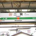 #JT13 二宮駅 駅名標【上り】