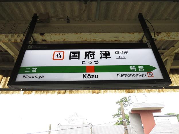 #JT14 国府津駅 駅名標【下り 1】