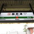 Photos: #JT14 国府津駅 駅名標【下り 1】