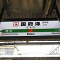 Photos: #JT14 国府津駅 駅名標【下り 2】