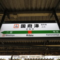 Photos: #JT14 国府津駅 駅名標【上り 1】
