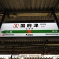 #JT14 国府津駅 駅名標【上り 1】