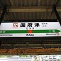 Photos: #JT14 国府津駅 駅名標【上り 2】