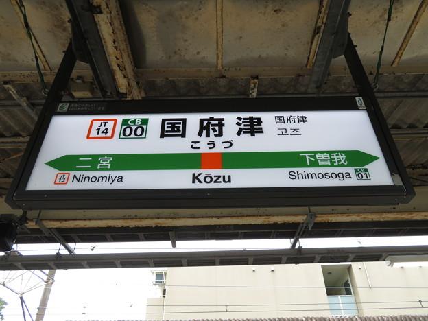 #JT14 国府津駅 駅名標【御殿場線】