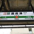 Photos: #JT14 国府津駅 駅名標【御殿場線】