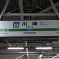 #JK16 川崎駅 駅名標【京浜東北線 南行 2】