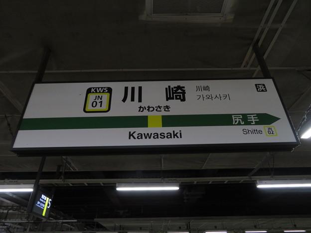 #JN01 川崎駅 駅名標【南武線 1】
