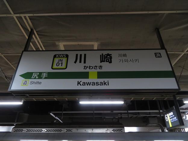 #JN01 川崎駅 駅名標【南武線 2】