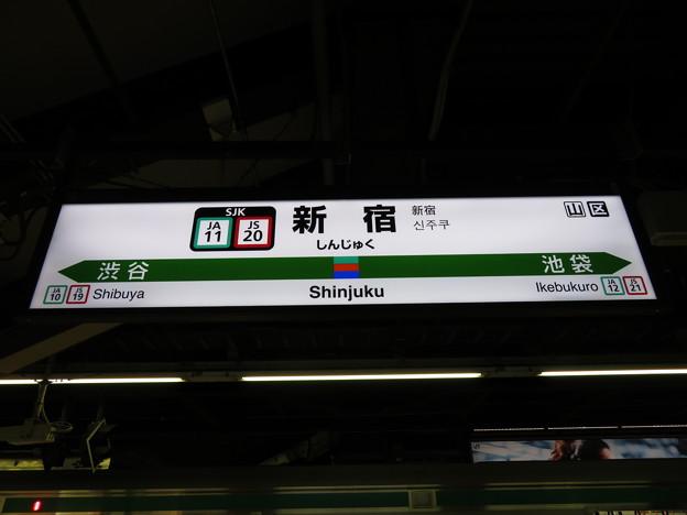 Photos: #JA11 新宿駅 駅名標【埼京線・湘南新宿ライン 2】