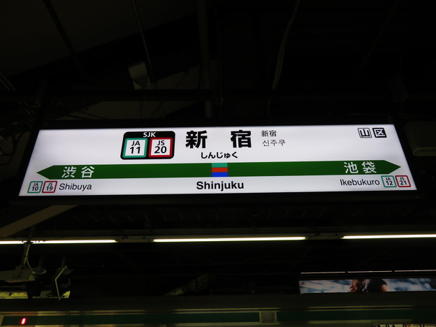 #JA11 新宿駅 駅名標【埼京線・湘南新宿ライン 2】