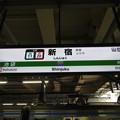 Photos: #JA11 新宿駅 駅名標【埼京線・湘南新宿ライン 北行】