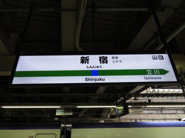 新宿駅 駅名標【中央線特急 2】