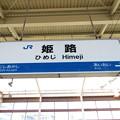 Photos: [新]姫路駅 駅名標【下り 1】