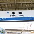Photos: [新]姫路駅 駅名標【下り 2】