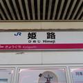 姫路駅 駅名標【播但線 2】