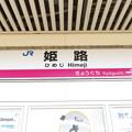 姫路駅 駅名標【播但線 1】