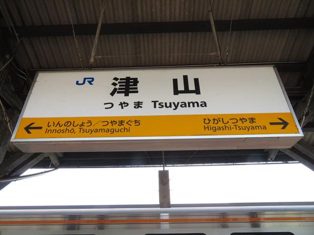 津山駅 駅名標【1】